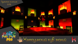 Хэллоуинский куб знаний.png