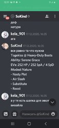 Screenshot_20210106-121127_Discord.jpg