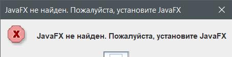 JavaFX не найден. Пожалуйста, установите JavaFX 27.02.2021 20_27_38.png